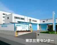 東京技術センター