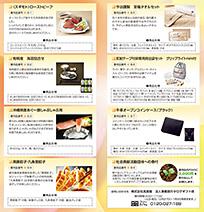 3,000円相当の商品コース