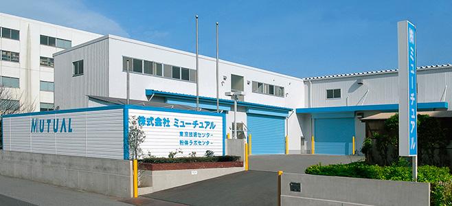 東京技術サービスセンター