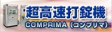 超高速打錠機COMPRIMA(コンプリマ)