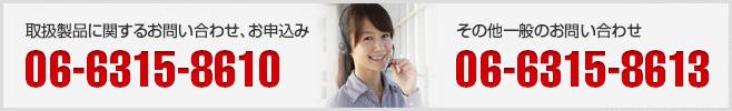 お電話・FAXからのお問い合わせ・お申し込み(総務部 住中)TEL. 06-6315-8613 FAX. 06-6315-8618