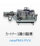 newPMX・PVX