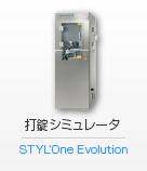 打錠シミュレータSTYL'OneEvolution
