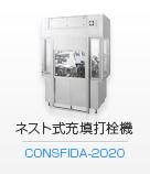 ネスト式充填打栓機CONSFIDA-2020
